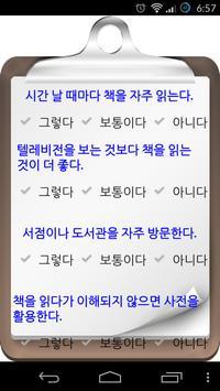 내모북 (내 모든 책) 초등학생을 위한 독서 어플 screenshot 7