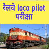 Railway loco pilot exam tayaari icon