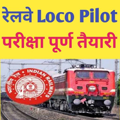 Railway loco pilot exam tayaari app in hindi icon