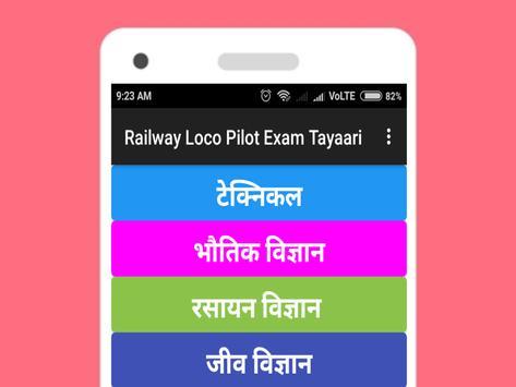 Railway loco pilot exam tayaari screenshot 1