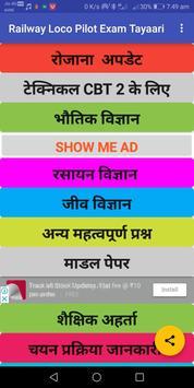 Railway loco pilot exam tayaari app in hindi screenshot 1