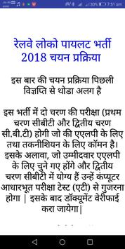 Railway loco pilot exam tayaari app in hindi screenshot 4