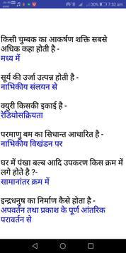 Railway loco pilot exam tayaari app in hindi screenshot 6