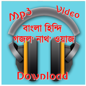 Bangla Gojol Mp3 (গজল , নাত ,ওয়াজ ) icon