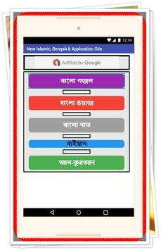 Bangla Gojol Mp3 (গজল , নাত ,ওয়াজ ) apk screenshot