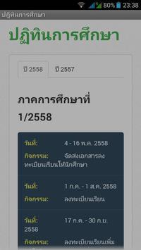 มสธ. apk screenshot