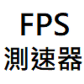 FPS測速器 icon