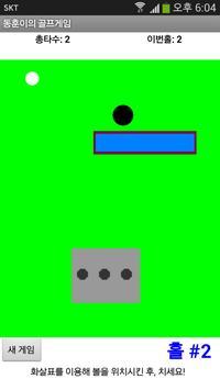 골프 게임 screenshot 1