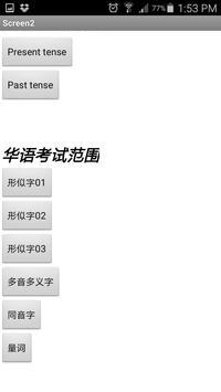 2年级5月考试范围 apk screenshot