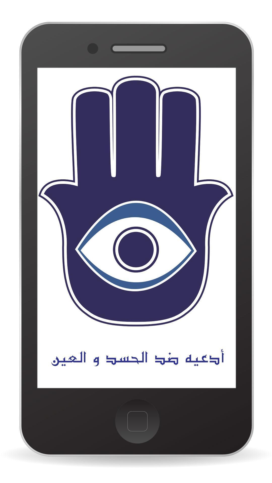 ضد الحسد For Android Apk Download 15