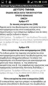 Κώδικας Ποινικής Δικονομίας apk screenshot