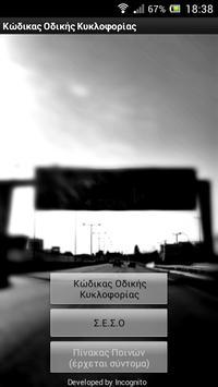 Κώδικας Οδικής Κυκλοφορίας poster