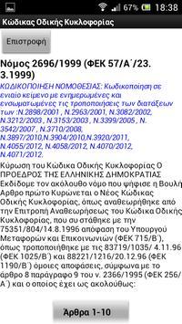 Κώδικας Οδικής Κυκλοφορίας apk screenshot