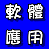106電腦軟體應用丙級檢定(最新試題) - 學科題庫 icon
