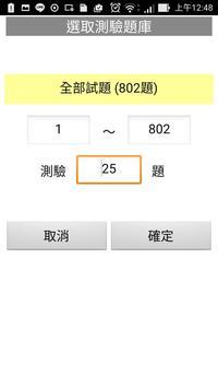 106電腦軟體應用丙級檢定(最新試題) - 學科題庫 screenshot 4