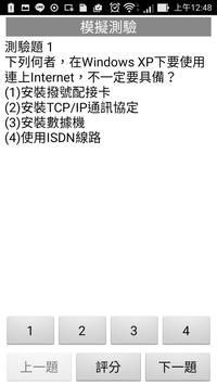 106電腦軟體應用丙級檢定(最新試題) - 學科題庫 screenshot 5