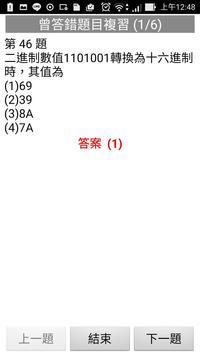 106電腦軟體應用丙級檢定(最新試題) - 學科題庫 screenshot 6