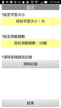 106電腦軟體應用丙級檢定(最新試題) - 學科題庫 screenshot 7