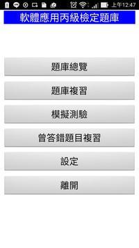 106電腦軟體應用丙級檢定(最新試題) - 學科題庫 poster