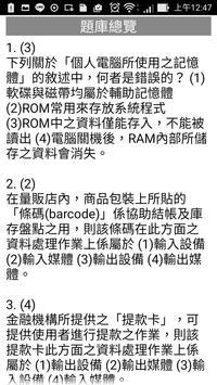 106電腦軟體應用丙級檢定(最新試題) - 學科題庫 screenshot 1