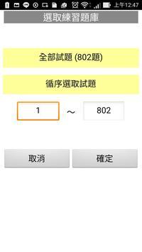 106電腦軟體應用丙級檢定(最新試題) - 學科題庫 screenshot 2