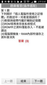 106電腦軟體應用丙級檢定(最新試題) - 學科題庫 screenshot 3