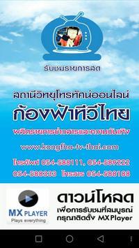 สถานีโทรทัศน์ก้องฟ้าทีวีไทย poster