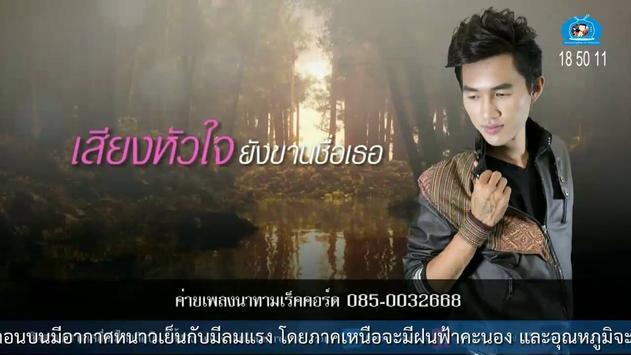 สถานีโทรทัศน์ก้องฟ้าทีวีไทย screenshot 1