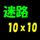 迷路10x10 icon