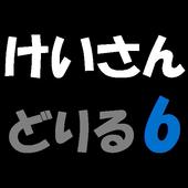 計算ドリル6 icon