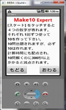 計算ドリル6 apk screenshot
