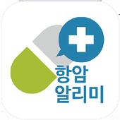 항암알리미 icon