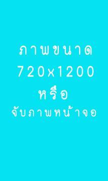 เกมภาพสำนวนไทย poster