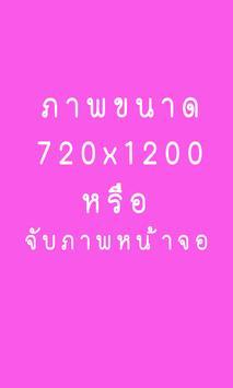 เกมภาพสำนวนไทย screenshot 1