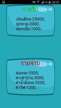 บันทึกรายรับ-รายจ่าย screenshot 4