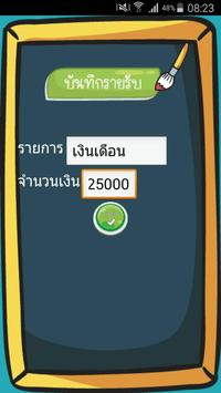 บันทึกรายรับ-รายจ่าย screenshot 2