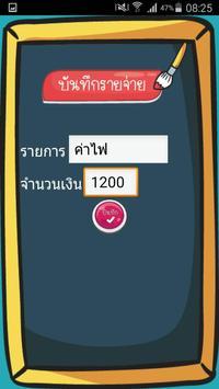บันทึกรายรับ-รายจ่าย screenshot 3