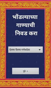 Bhondla apk screenshot