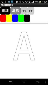 ABC書寫練習 poster