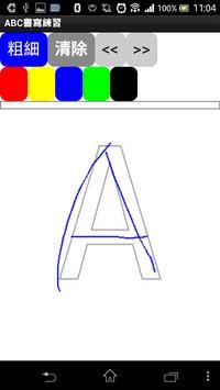 ABC書寫練習 apk screenshot