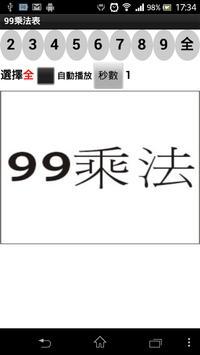 99乘法 poster