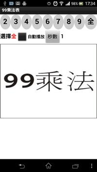 99乘法 apk screenshot
