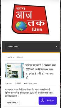 Sach Aaj Tak Live apk screenshot