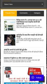 Sach Aaj Tak Live screenshot 3