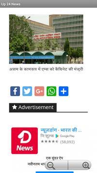 UP24 News screenshot 4