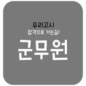 군무원 (교수진저자직강/모바일강의/최대학습자료실) icon