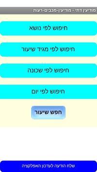 מודיעין דתי apk screenshot