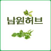남원허브 icon