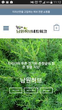 남원허브 poster