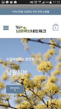 남원허브 apk screenshot